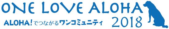 ONE LOVE ALOHA 2018